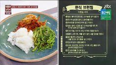 Wind n Song: 05/04/2015 #TakecareofmyRefrigerator #takecareofthefridge #냉장고를부탁해 #Recipe #냉장고를부탁해레시피 #양희은 #김나영 #Kimnayoung #Yangheeeun