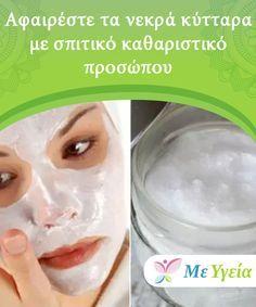 Αφαιρέστε τα νεκρά κύτταρα με σπιτικό καθαριστικό προσώπου Και για τους άνδρες και για τις γυναίκες, το καθαριστικό προσώπου είναι ένα από τα σημαντικότερα βήματα στη ρουτίνα φροντίδας του δέρματος.