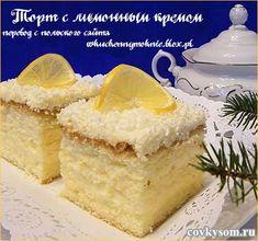 Бисквитный торт с лимонным кремом, очень нежный и вкусный.