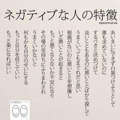 これって私?ネガティブな人の特徴 | 女性のホンネ川柳 オフィシャルブログ「キミのままでいい」Powered by Ameba Japanese Poem, Japanese Quotes, Wise Quotes, Inspirational Quotes, Proverbs Quotes, Famous Words, Happy Words, Meaningful Life, Life Words