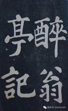 苏轼大楷欣赏