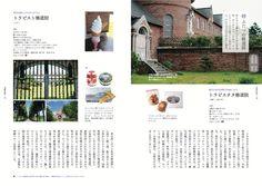專欄作家——江澤香織小姐嚴選手作雜貨・建築・美食導覽書『青森・函館めぐり』 | 頁面 2 | colocal – Japan Culture & Travel