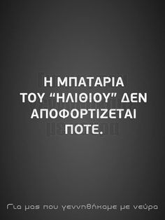 Greek Quotes, So True, Picture Quotes, Minions, Facts, Humor, Sayings, Funny, The Minions