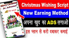 Merry Christmas Wishing Script | Make Money Online Without Investment Easy Way