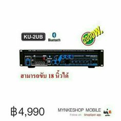 ขาย NAKOYA KU-2U BLUETOOTH  2000 WATT USB MP3 PLAYER ID LINE 0954280188 WWW,MYNKE.COM ในราคา ฿4,990 ซื้อได้ที่ Shopee ตอนนี้เลย!http://shopee.co.th/mynke.com/4277193  #ShopeeTH