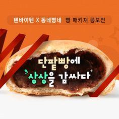 [텐바이텐|동네빵네] 단팥빵에 상상을 감싸다