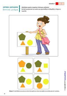 Οπτική Αντίληψη   ΤΕΥΧΟΣ 4 - Οπτική Μνήμη Occupational Therapy, Speech Therapy, Memory Strategies, Visual Perception Activities, Working Memory, Visual Memory, Baby Gifts, Preschool, Playing Cards