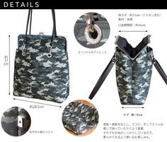 【受注生産品】【バッグ】がま口トートバッグ【帆布・迷彩柄】