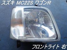 【中古】スズキ MC22S ワゴンR 右 ヘッドライト【楽天市場】
