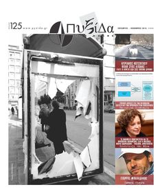 Φύλλο 125 Οκτώβριος - Νοέμβριος 2014  Για την Πόλη, τους Πολίτες, τον Πολιτισμό