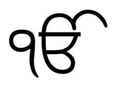 What are the top 10 Sikh beliefs? Find an overview of Sikhism basics for beginners here. Kundalini Tattoo, Kundalini Mantra, Chakras Reiki, Kundalini Yoga, Reiki Meditation, Meditation Exercises, Religious Symbols, Love Symbols, Ancient Symbols