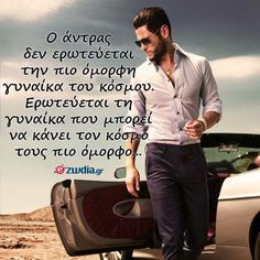 Αυτός είναι άντρας. Greek Words, Greek Quotes, Funny Pins, Wise Words, Health Tips, First Love, Relationship, Messages, Feelings