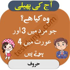 Riddles in Urdu for Kids with Answers 2020 boojho to jany paheliyan in Urdu with answer find interesting funny riddles puzzles for kids adults and elders with answers Tough Riddles, Funny Riddles, Riddles With Answers, Riddle Puzzles, Funny Puzzles, Chai Quotes, Puzzles For Kids, Knowledge, Comics