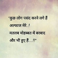 Barbad to usne Kiya h hme isme mohabbat Ka kya kasoor Hindi Quotes On Life, Sad Love Quotes, Strong Quotes, Poetry Quotes, Life Quotes, Hindi Words, Poetry Hindi, Indian Quotes, Gulzar Quotes