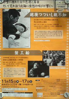 20121115-17府中グリーンプラザ名作映画会  http://www.fuchu-cpf.or.jp/green/play/20121115-17_cinema.html