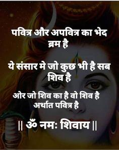 Mahakal Shiva, Shiva Statue, Hindi Quotes On Life, Motivational Quotes In Hindi, Shiva Sketch, Mahadev Quotes, Indian Philosophy, Shiva Lord Wallpapers, Lord Shiva Family