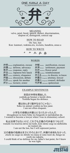Learn one Kanji a day with infographic: 弁 (ben) - http://japanesetest4you.com/learn-one-kanji-a-day-with-infographic-%e5%bc%81-ben/