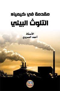 مقدمة في كيمياء التلوث البيئي Book2read Download Books Picture Book Books