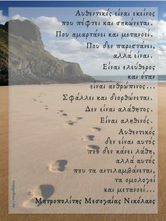 Greek Words, Greek Quotes, Prayers, Religion, Spirituality, Love You, Faith, Ads, Beach