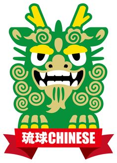 琉球CHINESE