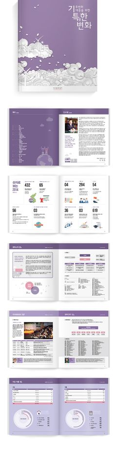SUNNYISLAND - 기특한 변화 2014 연간보고서 Leaflet Layout, Booklet Layout, Leaflet Design, Brochure Layout, Brochure Design, Branding Design, Ed Design, Page Layout Design, Editorial Layout