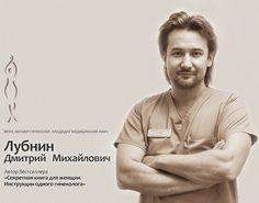 Лубнин Д.М. Врач, акушер-гинеколог, кандидат медицинских наук, запись на приём 8(495)734-9109