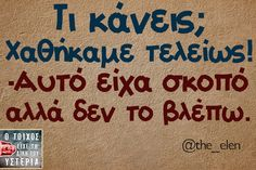 Funny Moments, Funny Things, Funny Stuff, Color Psychology, Greek Quotes, Funny Clips, True Words, Just In Case, Jokes