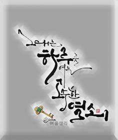 그대는 하루를 여는 소중한 열쇠 연휴도 끝나가고 손풀기 연습으로 짧은글 하나 살짝 써봅니다.^^ #여울디... Typography, Lettering, Zen Art, Drawing Practice, Idioms, Writing Tips, Diy And Crafts, Poems, Arabic Calligraphy