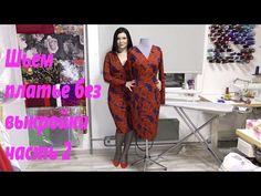 Как без выкройки сшить платье? видео урок шитья часть 1 - YouTube