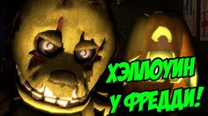 [RUS Sub / ♫] TryHardNinja - Halloween at Freddy's (Five Nights at Fredd...