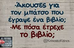 Click this image to show the full-size version. Funny Greek Quotes, Jokes Quotes, Memes, True Words, Just For Laughs, Best Quotes, Funny Jokes, Fangirl, Lol