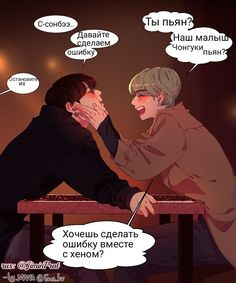 🔞🔞🔞🔞🔞🔞🔞🔞🔞 ❝Taekook is a cute word ❞. Vkook Fanart, Taekook, Vkook Memes, Bts Memes, Bts Taehyung, Bts Bangtan Boy, K Pop, Wattpad, Cute Words