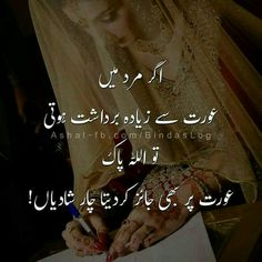Uffffffff Love Quotes In Urdu, Muslim Love Quotes, Urdu Love Words, Ali Quotes, Islamic Love Quotes, Islamic Inspirational Quotes, Urdu Quotes, Poetry Quotes, Quotations