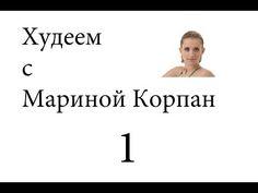 """Марина Корпан. № 1. Дышать и худеть! Бодифлекс.""""ЖИВИ!"""" - YouTube"""