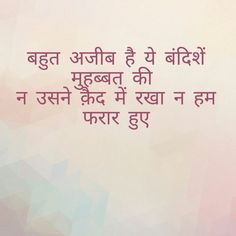 kuchh to tha tujhe bhi mujhse Hindi Quotes Images, Shyari Quotes, Love Quotes In Hindi, Love Quotes Poetry, Romantic Love Quotes, True Quotes, Words Quotes, Dear Diary Quotes, Mixed Feelings Quotes