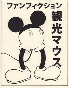 Creative Illustration, Mickey, and Poster image ideas & inspiration on Designspiration Japanese Graphic Design, Japanese Art, Japanese Illustration, Illustration Art, Medical Illustration, Graphic Design Typography, Graphic Art, Photographie Street Art, Sketch Manga