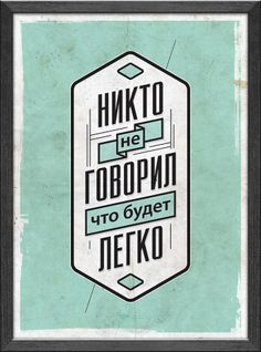 """Photo from album """"Михаил Поливанов"""" on - Scientific posters, infographics - Motivational Quotes, Funny Quotes, Inspirational Quotes, Words Quotes, Life Quotes, Russian Quotes, Quote Citation, Study Motivation, Quote Posters"""
