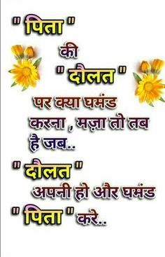 Dream Quotes, Best Quotes, Funny Quotes, Life Quotes, Ethics Quotes, Bk Shivani Quotes, Lord Krishna Wallpapers, Motivational Picture Quotes, Father Quotes