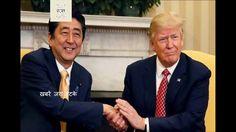 जानें क्यों हुआ, ट्रम्प और जापान के PM का हैंडशेक इंटरनेट पर वायरल