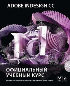 Adobe InDesign CC. Официальный учебный курс