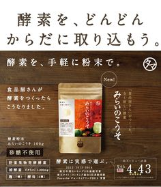 【楽天市場】食べる美容食・美容・コスメ > 楽天ランキング1位の進化した酵素「みらいのこうそ」:自然の都【タマチャンショップ】