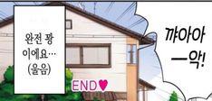 후타바 성장일기 : 네이버 블로그 Manga, Outdoor Decor, Home Decor, Decoration Home, Room Decor, Manga Anime, Manga Comics, Home Interior Design, Home Decoration
