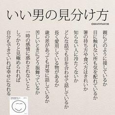 埋め込み Wise Quotes, Famous Quotes, Inspirational Quotes, Japanese Quotes, Love Post, Famous Words, Happy Words, Magic Words, Meaningful Life