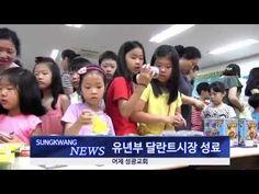 성광교회 2016-07-03 주일뉴스-유년부달란트시장,국내선교기도주일 등 - YouTube
