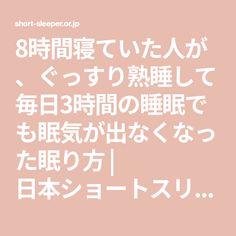 8時間寝ていた人が、ぐっすり熟睡して毎日3時間の睡眠でも眠気が出なくなった眠り方 | 日本ショートスリーパー育成協会公式ページ
