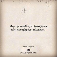 Μου λείπει ο πρώην μου - Pillowfights.gr