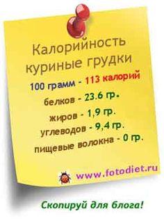 Калорийность курных грудок - http://fotodiet.ru/kurinye-grudki-kaloriynost.htm