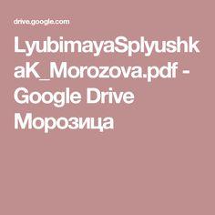 LyubimayaSplyushkaK_Morozova.pdf - Google Drive  Морозица