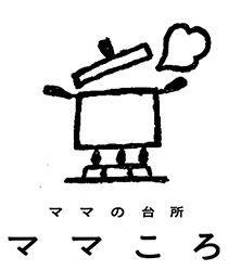 ママの台所 ママころ | logo | tetusin