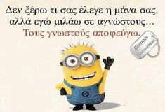 Greek Words, Greek Quotes, Minions, Funny Jokes, Greek Sayings, The Minions, Husky Jokes, Minions Love, Jokes